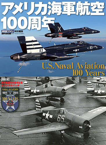 アメリカ海軍航空100周年―U.S.Naval Aviation 100 Years