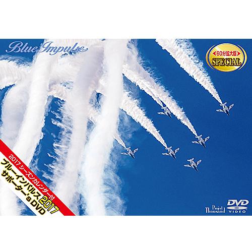 ブルーインパルス2017 サポーター's DVD-Special-カレンダー付
