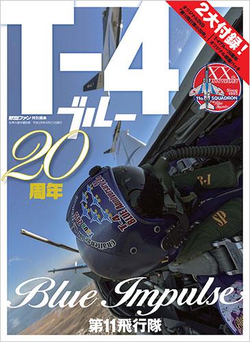 T-4ブルー20周年
