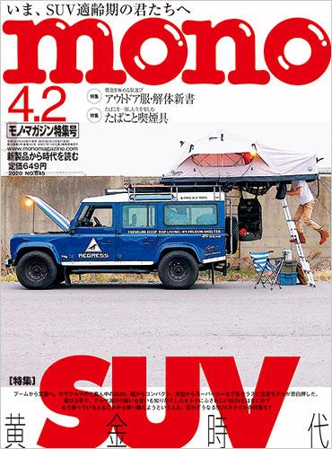 モノ・マガジン2020年4月2日特集号