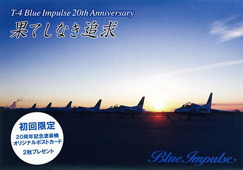 T-4 Blue Impulse 20th Anniversary 果てしなき追求 DVD