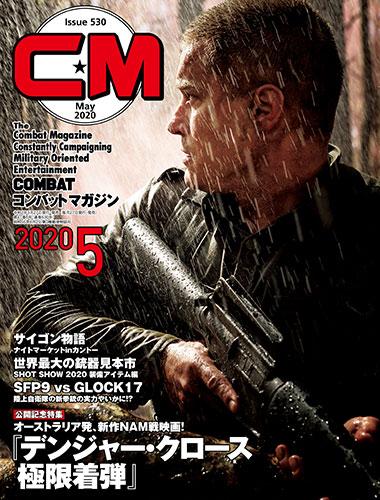コンバットマガジン2020年5月号