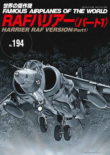 世界の傑作機No.194 「RAFハリアー」(パート1)