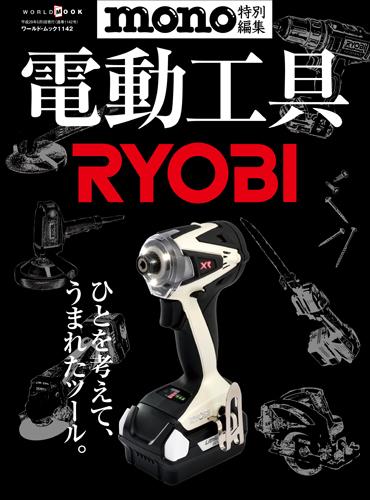 電動工具 RYOBI