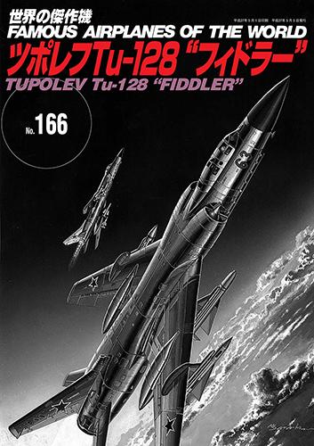 """世界の傑作機No.166 「ツボレフ Tu-128 """"フィドラー""""」"""