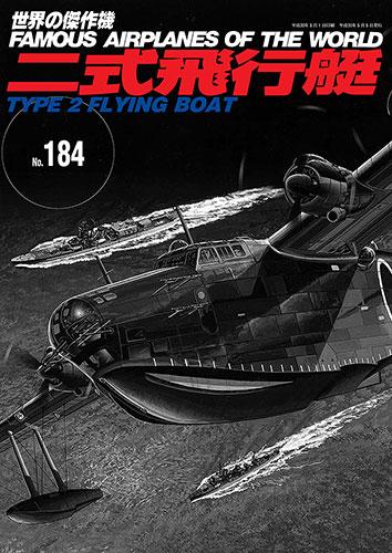 世界の傑作機No.184 「二式飛行艇」