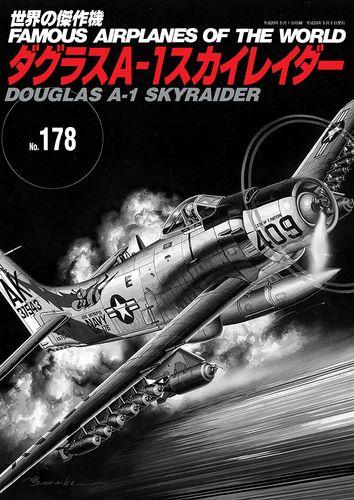 世界の傑作機No.178 「ダグラスA-1スカイレイダー」