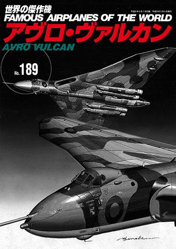 世界の傑作機No.189 「アヴロ・ヴァルカン」