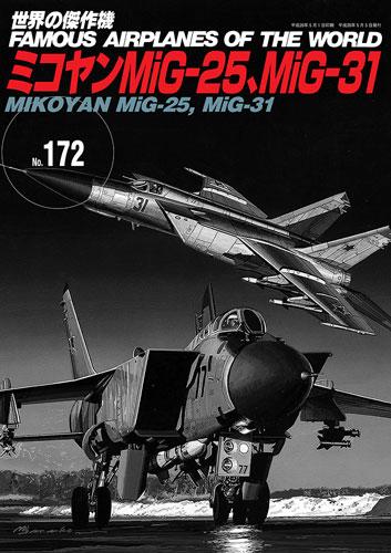 世界の傑作機No.172  「ミコヤンMiG-25、MiG-31」