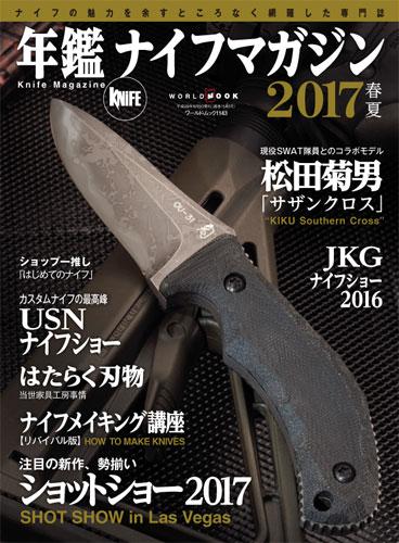 年鑑ナイフマガジン2017春夏