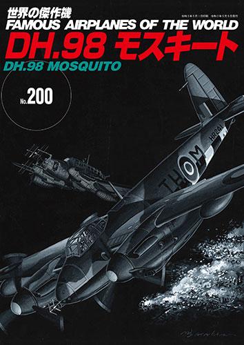 世界の傑作機No.200 「DH.98 モスキート」