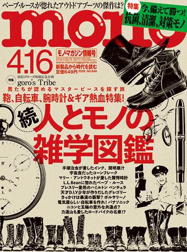モノ・マガジン2020年4月16日情報号
