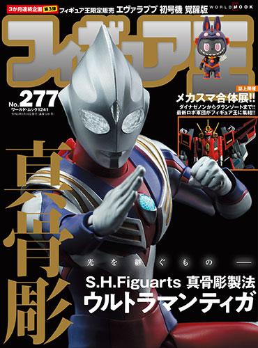 フィギュア王No.277
