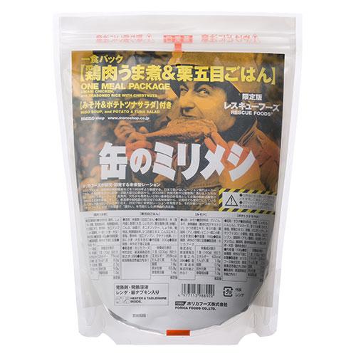 限定版レスキューフーズ【缶のミリメシ】一食パック/鶏肉うま煮&栗五目ごはん