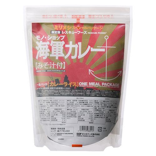 限定版レスキューフーズ【ミリメシ】一食パック/海軍カレー[みそ汁付]