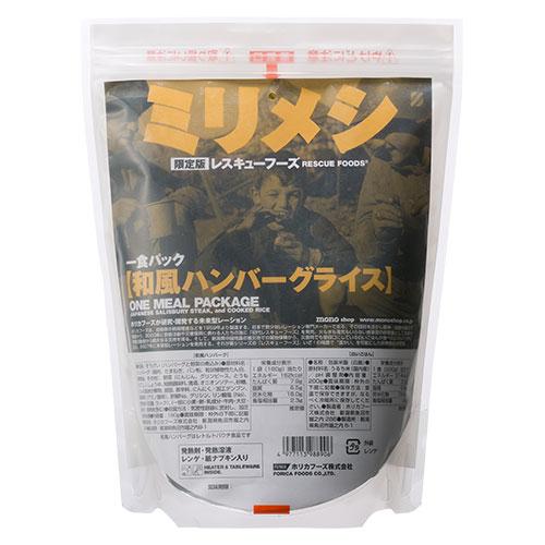 限定版レスキューフーズ【ミリメシ】一食パック/和風ハンバーグライス