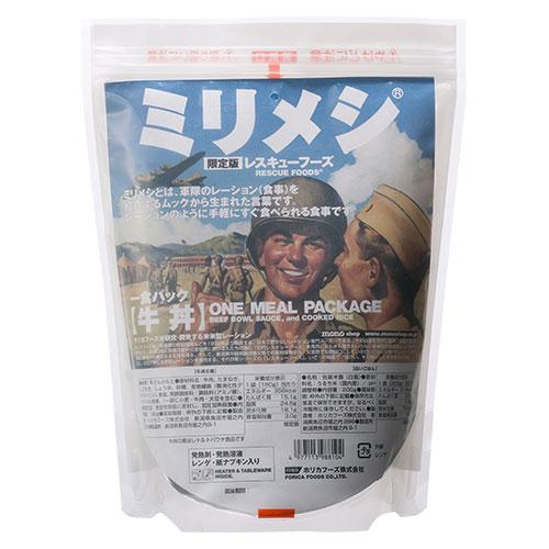 限定版レスキューフーズ【ミリメシ】一食パック/牛丼