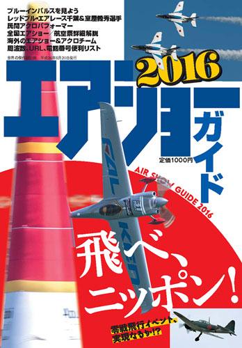 エアショーガイド2016 (AIR SHOW GUIDE 2016)