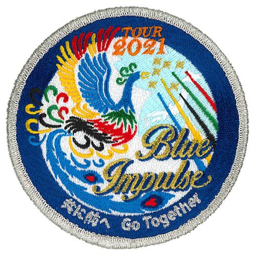 航空自衛隊 第11飛行隊 ブルーインパルス 2021ツアーパッチ
