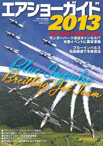 エアショーガイド2013 (AIR SHOW GUIDE 2013)