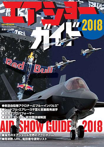 エアショーガイド2018 (AIR SHOW GUIDE 2018)