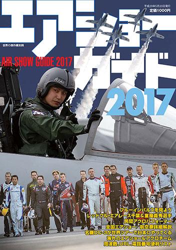 エアショーガイド2017 (AIR SHOW GUIDE 2017)