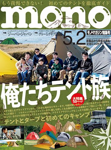 モノ・マガジン2020年5月2日特集号