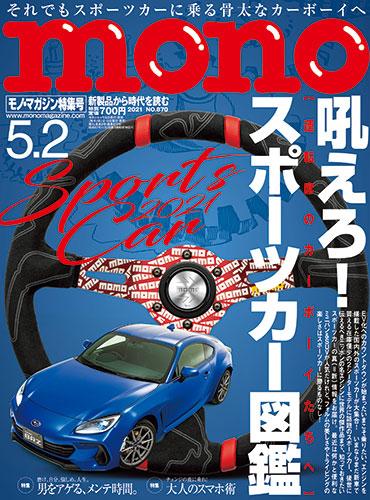 モノ・マガジン2021年5月2日特集号