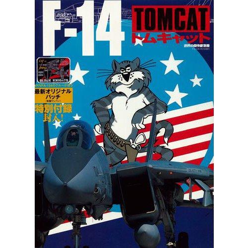 世界の傑作機別冊 F-14 トムキャット
