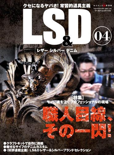 LS&D 04 [レザー シルバー デニム]