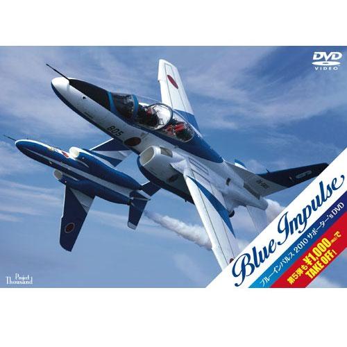 ブルーインパルス2010 サポーター's DVD