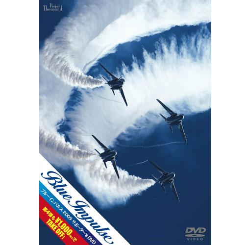 ブルーインパルス2009 サポーター's DVD