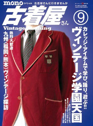 モノ・スペシャル 古着屋さんNo.9