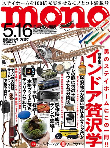 モノ・マガジン2020年5月16日情報号