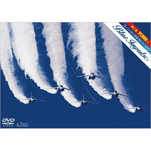ブルーインパルス2016 サポーター's DVD
