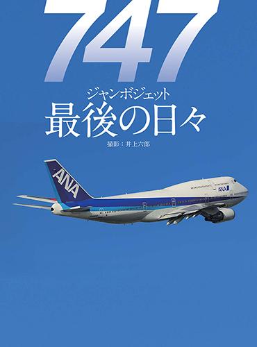 747 ジャンボジェット 最後の日々