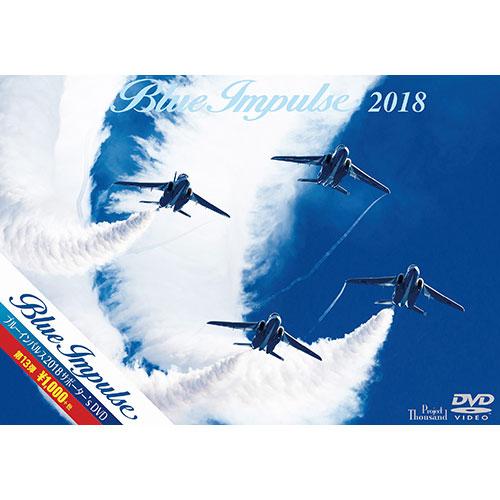 ブルーインパルス2018 サポーター's DVD