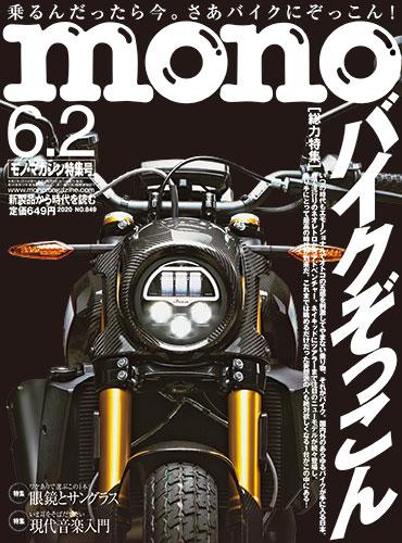 モノ・マガジン2020年6月2日特集号