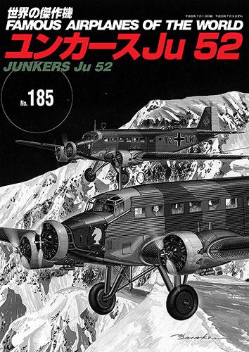世界の傑作機No.185 「ユンカースJu 52」