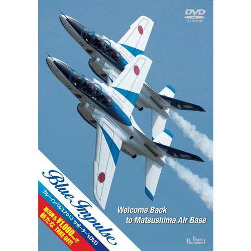 ブルーインパルス2013 サポーター's DVD