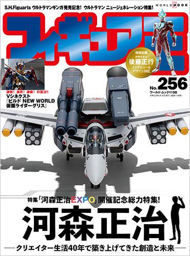 フィギュア王No.256