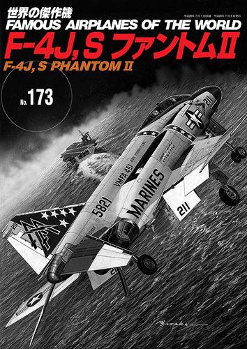 世界の傑作機No.173 「F-4J、Sファントム II 」