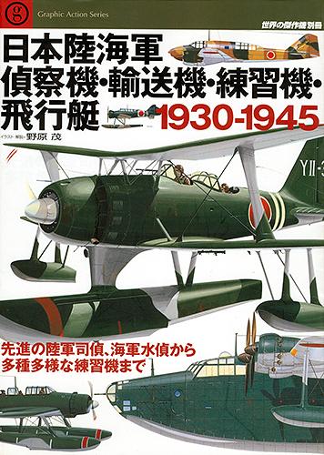 日本陸海軍偵察機、輸送機、練習機、飛行艇1930-1945
