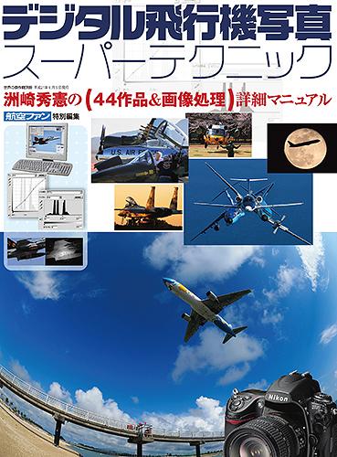 デジタル飛行機写真スーパーテクニック
