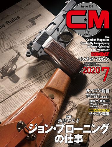 コンバットマガジン2020年7月号