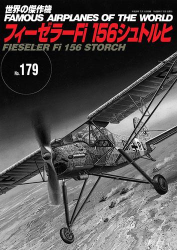 世界の傑作機No.179 「フィーゼラーFi 156シュトルヒ」
