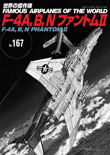世界の傑作機No.167 「F-4A, B, N ファントム II 」