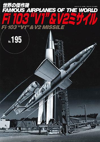 """世界の傑作機No.195 「Fi 103""""V1""""& V2ミサイル」"""