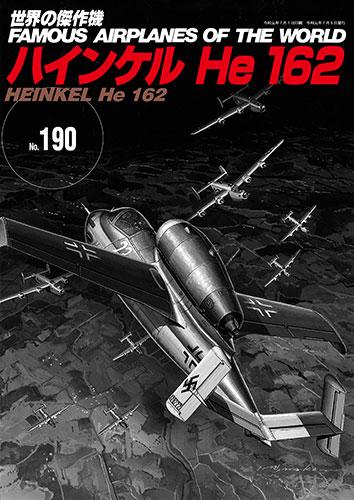 世界の傑作機No.190 「ハインケルHe 162」