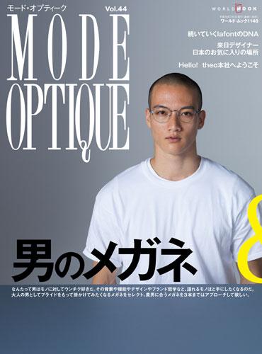 モード・オプティークVol.44